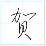 草書にチャレンジ 賀[ga] Kanji cursive script 1/2