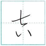 草書にチャレンジ 吉[kichi] Kanji cursive script