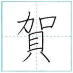 漢字を書こう 楷書 賀[ga] Kanji regular script