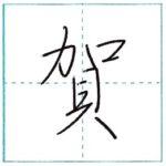 少し崩してみよう 行書 賀[ga] Kanji semi-cursive