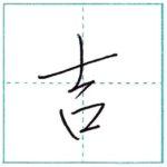 少し崩してみよう 行書 吉[kichi] Kanji semi-cursive