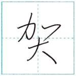 草書にチャレンジ 賀[ga] Kanji cursive script 2/2