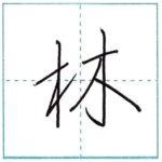 少し崩してみよう 行書 林[rin] Kanji semi-cursive