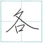 少し崩してみよう 行書 各[kaku] Kanji semi-cursive
