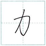 少し崩してみよう 行書 力[ryoku] Kanji semi-cursive
