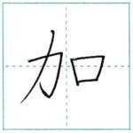 漢字を書こう 楷書 加[ka] Kanji regular script