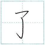漢字を書こう 楷書 了[ryou] Kanji regular script