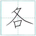 漢字を書こう 楷書 各[kaku] Kanji regular script