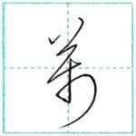 草書にチャレンジ 万(萬)[man] Kanji cursive script