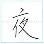 少し崩してみよう 行書 夜[ya] Kanji semi-cursive