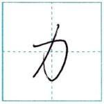 草書にチャレンジ 力[ryoku] Kanji cursive script