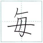 漢字を書こう 楷書 毎[mai] Kanji regular script
