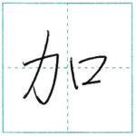 少し崩してみよう 行書 加[ka] Kanji semi-cursive