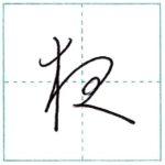 草書にチャレンジ 夜[ya] Kanji cursive script
