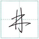 草書にチャレンジ 林[rin] Kanji cursive script