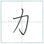 漢字ギャラリー Kanji Gallery [り ri#]