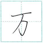 漢字を書こう 楷書 万[man] Kanji regular script