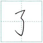 少し崩してみよう 行書 了[ryou] Kanji semi-cursive