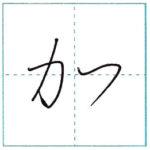 草書にチャレンジ 加[ka] Kanji cursive script
