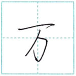 少し崩してみよう 行書 万[man] Kanji semi-cursive
