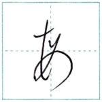 草書にチャレンジ 毎[mai] Kanji cursive script