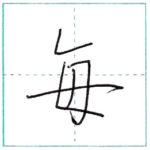 少し崩してみよう 行書 毎[mai] Kanji semi-cursive