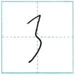 草書にチャレンジ 了[ryou] Kanji cursive script