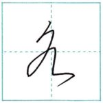 草書にチャレンジ 各[kaku] Kanji cursive script