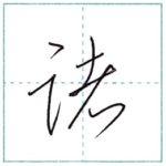 草書にチャレンジ 諸[sho] Kanji cursive script