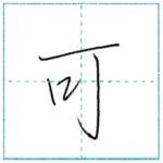 少し崩してみよう 行書 可[ka] Kanji semi-cursive