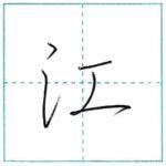 少し崩してみよう 行書 江[kou] Kanji semi-cursive