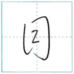 草書にチャレンジ 目[moku] Kanji cursive script