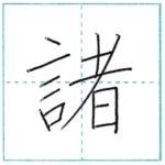 漢字を書こう 楷書 諸[sho] Kanji regular script