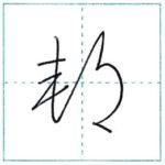 草書にチャレンジ 邦[hou] Kanji cursive script