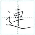 漢字ギャラリー Kanji Gallery [れ re#]