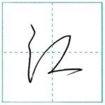 草書にチャレンジ 江[kou] Kanji cursive script