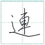 少し崩してみよう 行書 連[ren] Kanji semi-cursive