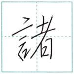 少し崩してみよう 行書 諸[sho] Kanji semi-cursive