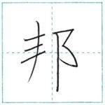 漢字を書こう 楷書 邦[hou] Kanji regular script