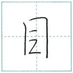 少し崩してみよう 行書 目[moku] Kanji semi-cursive
