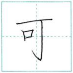 漢字を書こう 楷書 可[ka] Kanji regular script