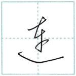 草書にチャレンジ 連[ren] Kanji cursive script
