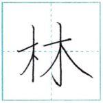 漢字を書こう 楷書 林[rin] Kanji regular script