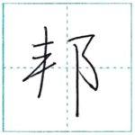 少し崩してみよう 行書 邦[hou] Kanji semi-cursive