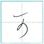 草書にチャレンジ 可[ka] Kanji cursive script