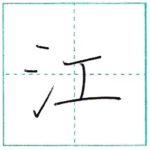 漢字を書こう 楷書 江[kou] Kanji regular script