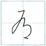 草書にチャレンジ 有[yuu] Kanji cursive script
