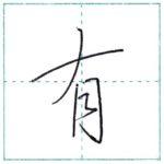 少し崩してみよう 行書 有[yuu] Kanji semi-cursive