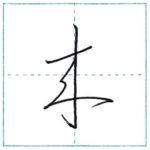 草書にチャレンジ 来[rai] Kanji cursive script