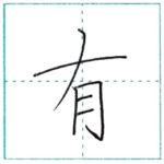漢字を書こう 楷書 有[yuu] Kanji regular script